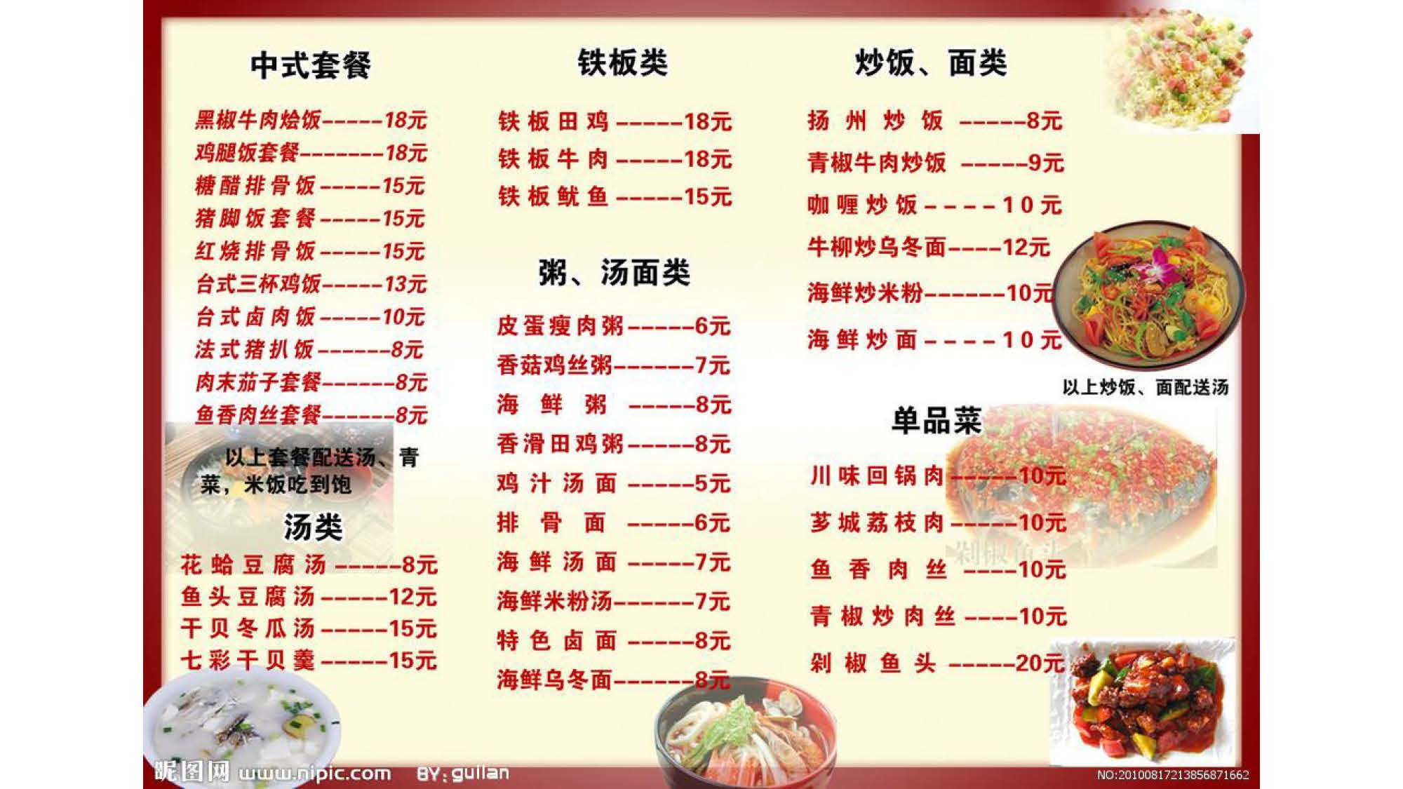 LIVE] How to Read a Chinese Menu 101