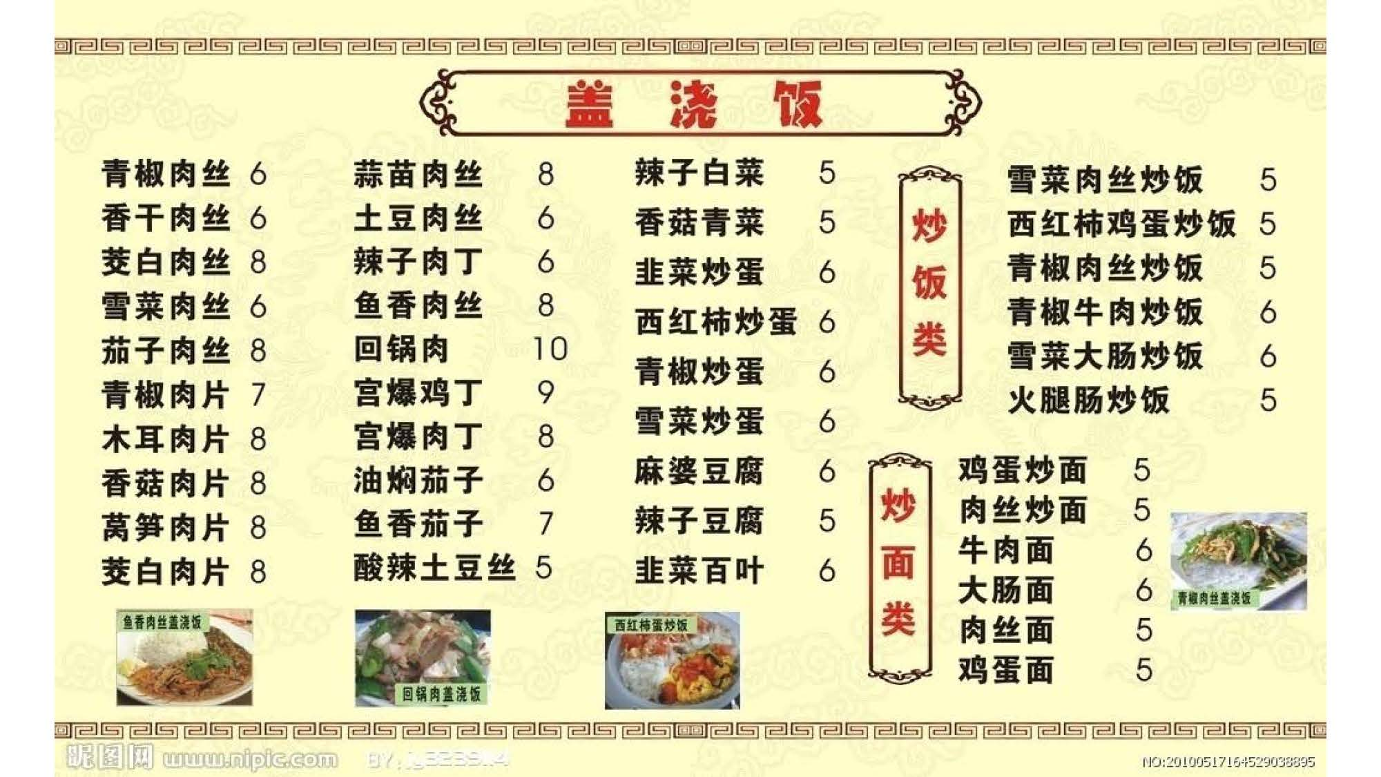 Learn Chinese / Food Menu and Characters ... - YouTube