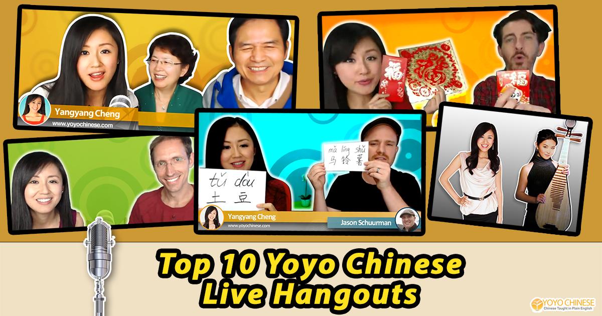 Top 10 Yoyo Chinese Live Hangouts